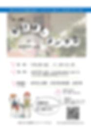 第一回ランチ会 チラシ2_page-0001.jpg