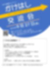9月かけはし交流会の案内_page-0001.jpg