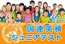 国連英検ジュニアテスト_ロゴデータ.jpg