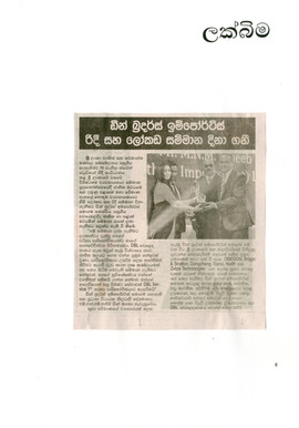 Lakbima News paper