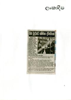 Lankadepa News paper