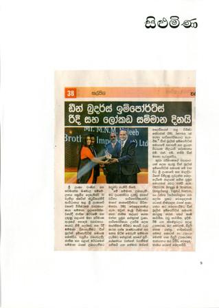 Silumina News paper