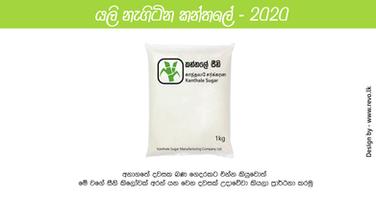 Kanthale Sugar Sugetions