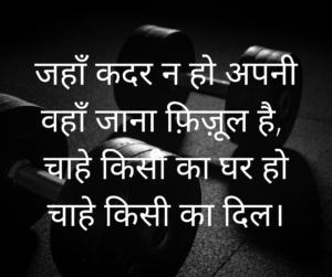 attitude hindi shayari