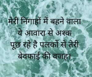 Bewafa Hindi Shayarui