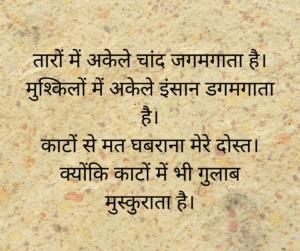 Hindi friendship shayari for dosti