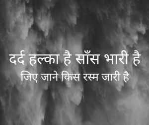 painfull hindi shayari