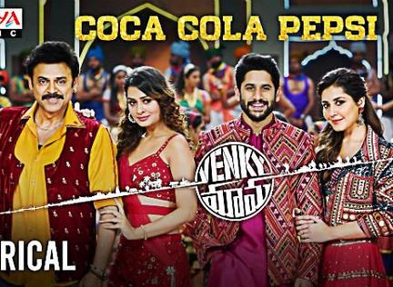 Coca Cola Pepsi Song Lyrics in English and Telugu – Venky Mama