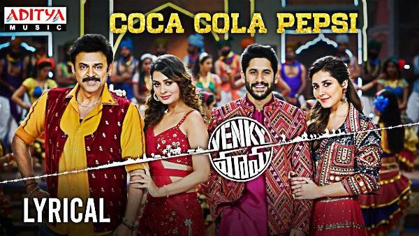 coca cola pepsi song lyrics