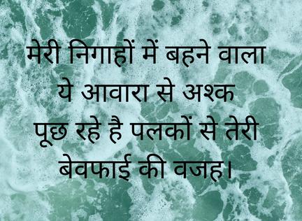 Hindi Shayari Best Love, Romantic, Friendship Quotes for status