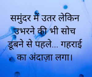 Motivational hindi shayari