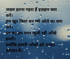 painfull hindi shayari