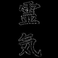 reiki-kanji-Transparent-800x800.png