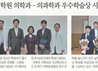 Sora Kim and Hein Chun won the Academic Award for Excellance