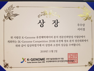 [Award] Mi-Kyoung Seo won a prize in the K-Genome competition