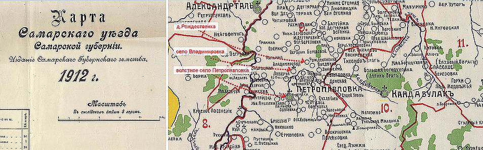 Деревня Рожднственка на карте Самарской губернии 1912 года.