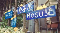 寺子屋masu塾