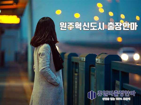 원주출장안마,원주출장마사지,원주출쟝샵 | 쥬얼리마사지