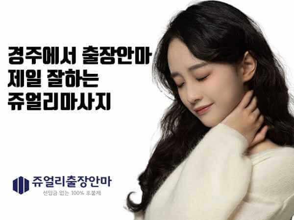 경주출장안마,경주출장마사지,경주출장샵 | 쥬얼리마사지