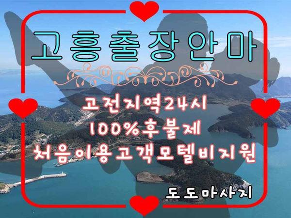 고흥출장안마,고흥출장마사지,고흥출장샵 | 도도마사지