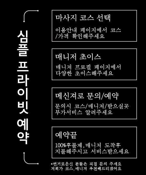 출장마사지 | 쥬얼리출장마사지 | 한국