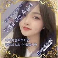 서울출장안마 수진