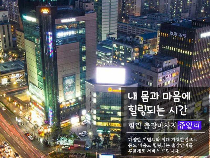 강남출장안마 | 강남출장마사지 | 쥬얼리마사지