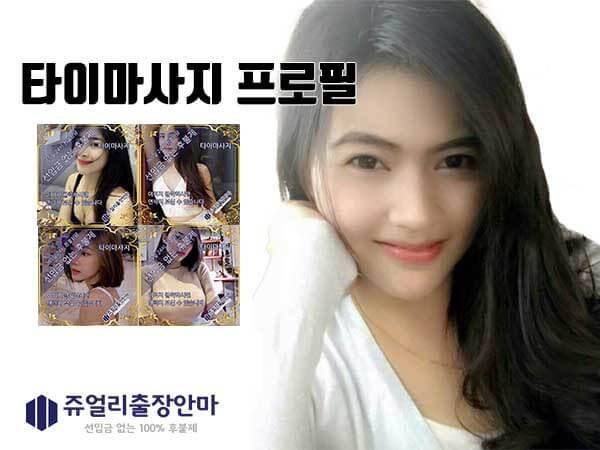 출장홈타이 프로필 | 쥬얼리마사지
