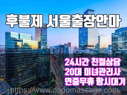 서울출장안마 도도마사지
