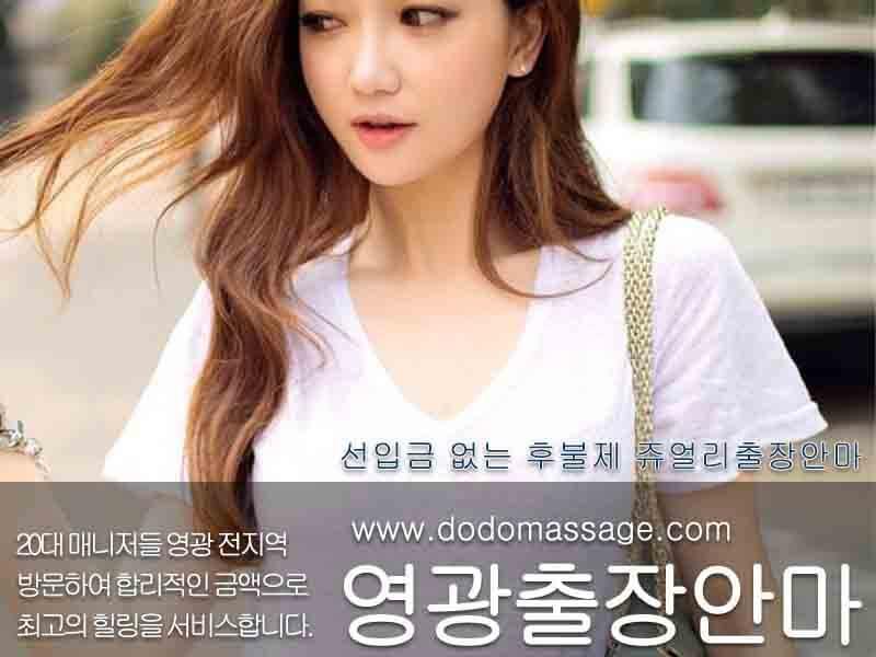 영광출장안마,영광출장마사지,영광출장샵 | 쥬얼리마사지