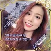 서울출장매니저 채원
