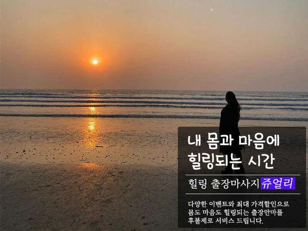 전북출장안마 전북출장마사지 | 쥬얼리마사지
