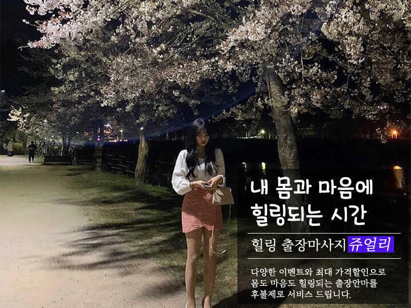 김제출장안마 김제출장마사지 | 쥬얼리마사지