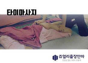 와이프가 된 태국마사지사 (2화)