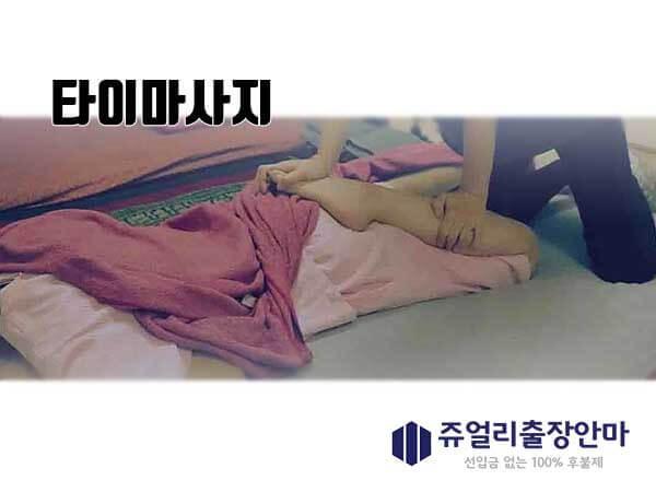 와이프가 된 태국마사지사 | 쥬얼리마사지