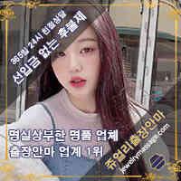 김천출장안마 연우