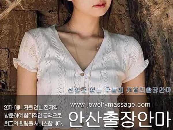 #안산출장안마#안산출장마사지#안산출장샵 | 쥬얼리마사지