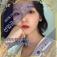 음성출장안마 유리