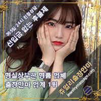 광양출장안마 리아