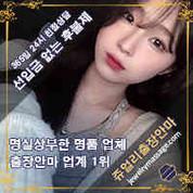 서울출장매니저 수아