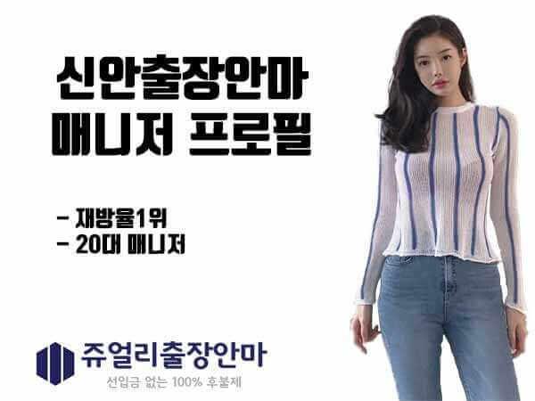 신안출장안마 출장매니저 | 쥬얼리마사지