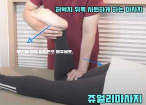 허벅지 뒤쪽 마사지