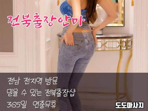 전북출장안마,전북출장샵 | 도도마사지