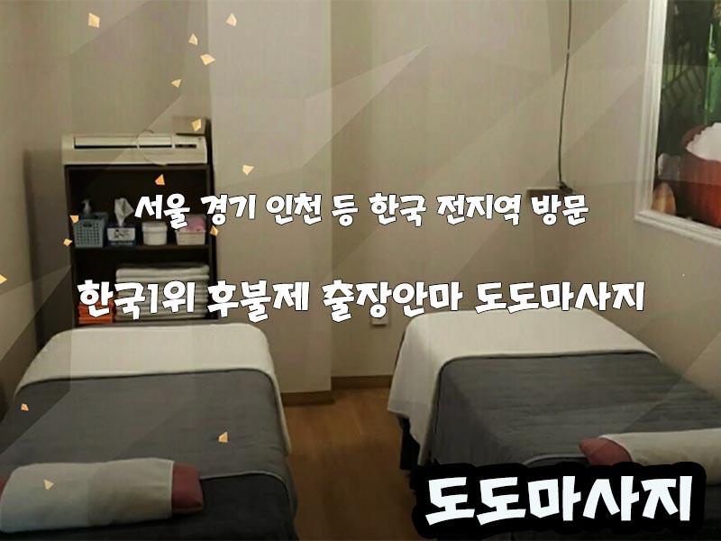 한국1위 후불제 출장안마 도도마사지