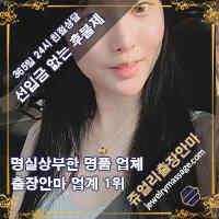 서산출장안마 시윤