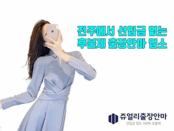 전주출장안마,전주출장마사지,전주출장샵 | 쥬얼리마사지