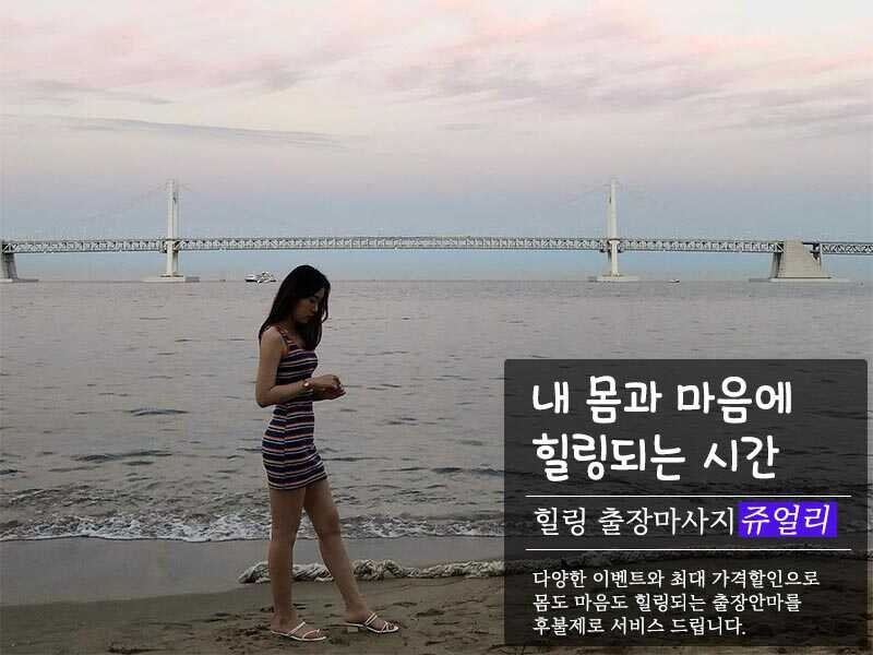 김천출장안마 김천출장마사지 | 쥬얼리마사지