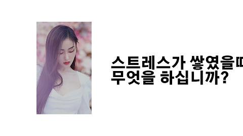 쥬얼리마사지 홍보동영상