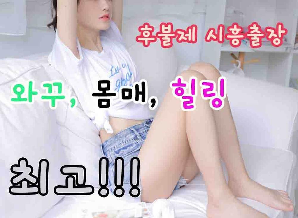 시흥출장안마,시흥출장마사지,시흥출장샵 | 쥬얼리마사지