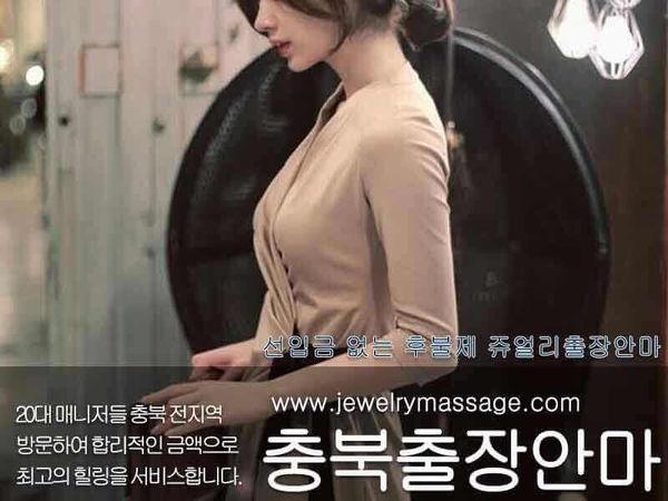 충북출장안마 충북출장마사지 | 쥬얼리마사지